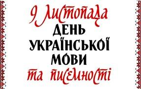 08 листопада  у ТСШ №3 відзначили День української писемності та мови.