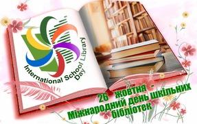 А чи знаєте ви, що 26 жовтня відзначають Міжнародний день шкільних бібліотек?