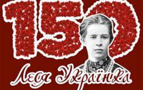 До 150-річчя від Дня народження видатної української  письменниці Лесі Українки