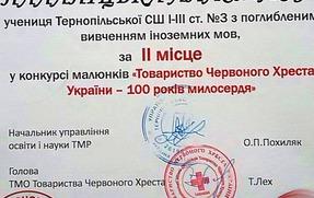 """Конкурс малюнків """"Товариство червоного Хреста України - 100 років милосердя"""""""