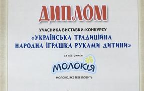 Вітаємо учасників виставки-конкурсу «Українська традиційна народна іграшка руками дитини»