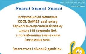 Всеукраїнські змагання  COOL GAMES  завітали до нашої школи