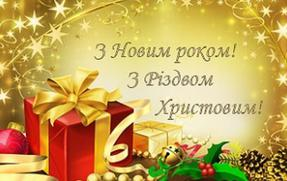 Відеопривітання з Різдвом Христовим та Новим 2019 роком!