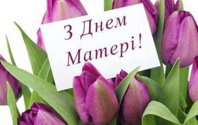Вітаємо всіх матусь зі святом!