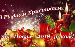 Відеопривітання з Різдвом Христовим та Новим 2018 роком!