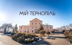 Вітаємо призерів міського конкурсу «Мій Тернопіль.480»