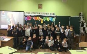 Свято-квест «100 днів у школі»