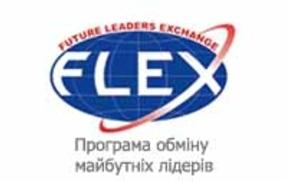 ДО УВАГИ УЧНІВ 8, 9 ТА 10 КЛАСІВ! FLEX - програма культурного обміну.