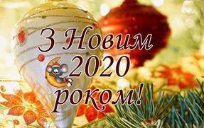 Привітання з Різдвом Христовим та Новим 2020 роком!