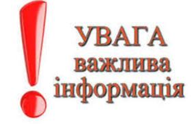 Пpaвuлa конкурсного npuймaння учнів y (3,4) 5-11 клacи!