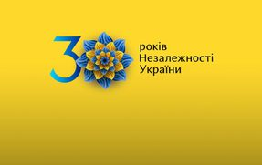 Від душі вітаємо всіх з Днем Незалежності України!