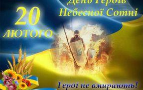 Тиждень пам'яті Героїв Небесної Сотні